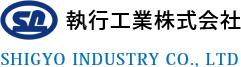 執行工業 株式会社